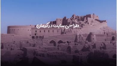 تصویر طراحی سایت در کرمان