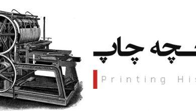 تصویر چاپ چیست؟ مروری بر انواع و تاریخچه چاپ