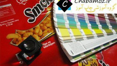 تصویر آشنایی بیشتر با چاپ و بسته بندی مواد غذایی